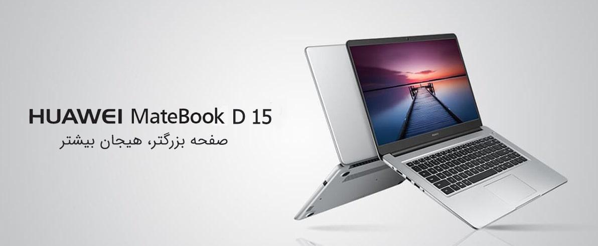 لپ تاپ میت بوک D15