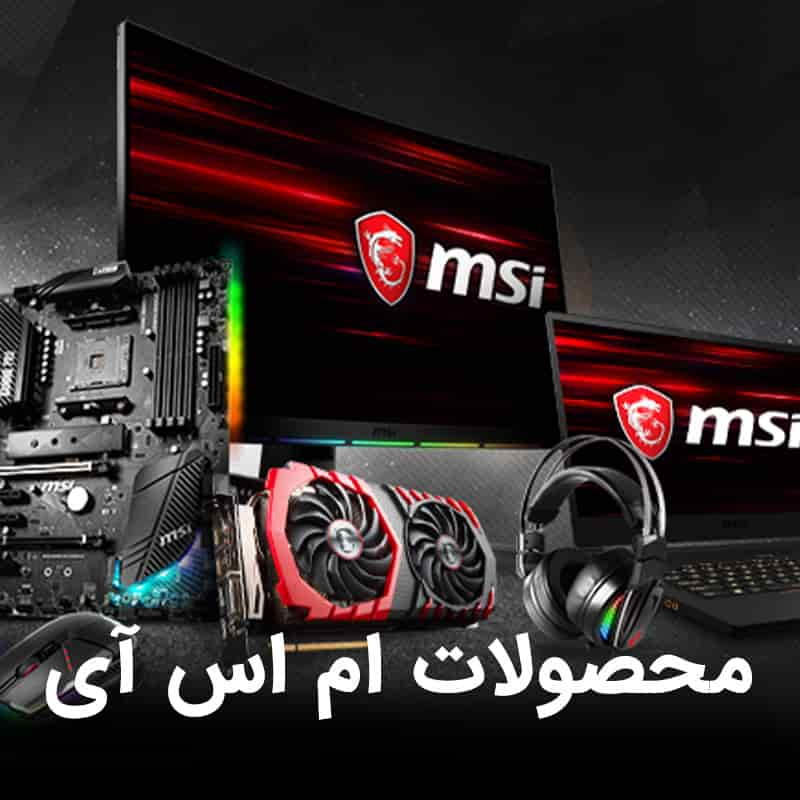 Unboxing Msi Product