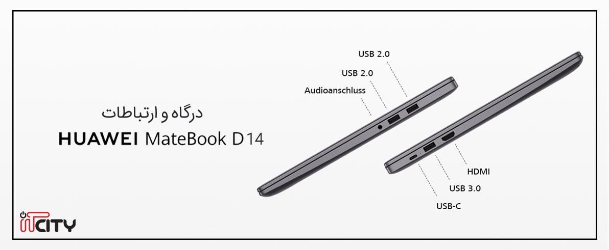 لپ تاپ میت بوک D14 هوآوی